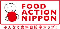 FOOD ACTION NIPPON みんなで食料自給率アップ!