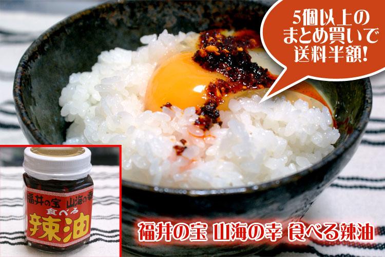 福井の宝 山海の幸 食べる辣油