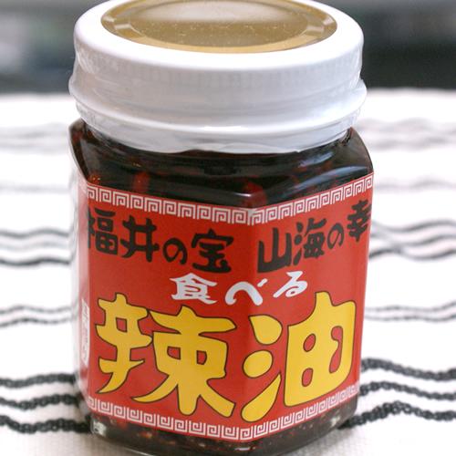 【在庫不足の為、順次出荷】福井の宝 山海の幸 食べる辣油