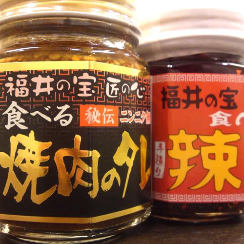 【在庫不足の為、順次出荷】食べる辣油&食べる焼肉のタレ セット