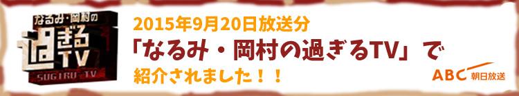 朝日放送「なるみ・岡村の過ぎるTV」で「食べる焼肉のタレ」が紹介されました!