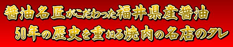 醤油名匠がこだわった福井県産醤油 50年の歴史を重ねる焼肉の名店のタレ