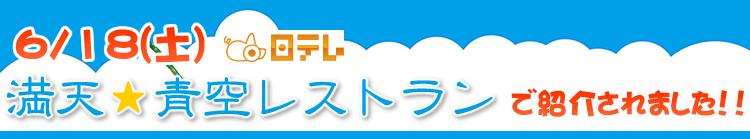 6/18(土)日本テレビ「満天☆青空レストラン」で紹介されました!!