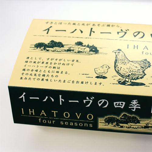 菊地農場の卵 「イーハトーヴの四季」