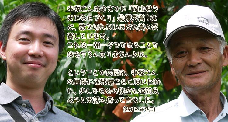 中塚さんは今までに「岡山県うまいももづくり」最優秀賞!など、数えきれないほどの賞を受賞しています。これは一朝一夕でできるものではありませんよね。ということで店長は、中塚さんの圃場にお邪魔させて頂いた時に、少しでもその秘密を垣間見ようとお話を伺ってきました。