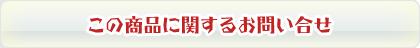 香川県産 女峰いちごに関してのお問い合せ