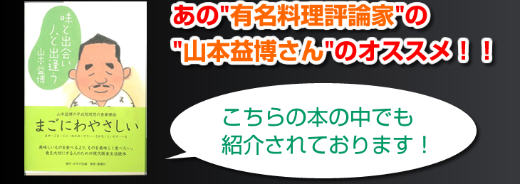 あの有名料理評論家の山本益博さんオススメ!!
