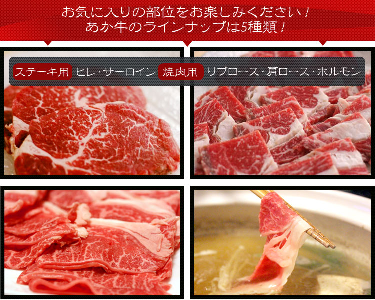お気に入りの部位を楽しんでください!     あか牛のラインナップは5種類!     ステーキ用ヒレ・サーロインブロック・ホルモン・ハンバーグ