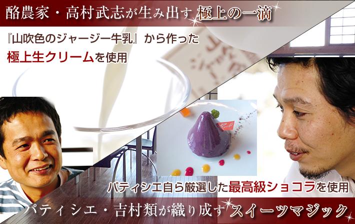「高村武志」極上生クリーム 「吉村類」最高級ショコラ