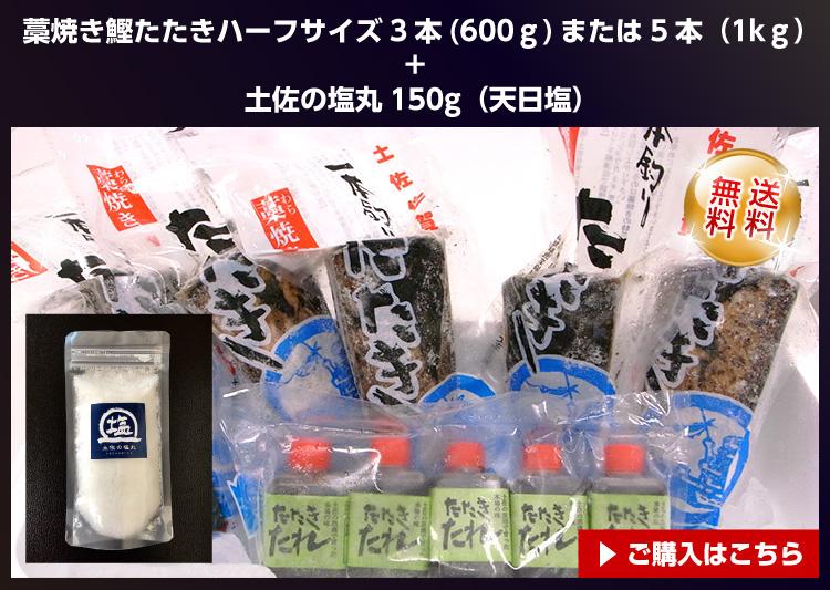 ※代引き不可※藁焼き鰹たたきハーフ×土佐の塩丸(150g)