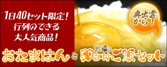 ご飯好き集合!全国に卵かけごはん旋風を巻き起こした専用醤油「おたまはん」に、こだわりの素材「お米」・「平飼い有精卵」をセットでお届け!