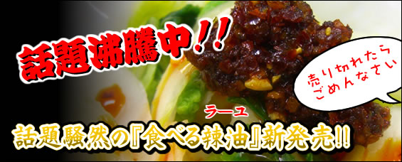 話題騒然の「食べる辣油(ラー油)」