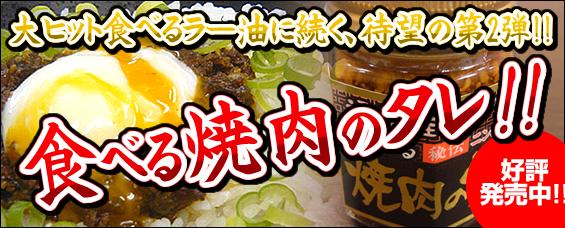 各種メディアで取り上げられております!今話題の「食べる焼肉のタレ」絶賛発売中!