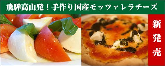 飛騨高山発!国産の手作りモッツァレラチーズ発売開始!!濃厚なミルクの風味を感じられる至高の逸品をお取り寄せ!